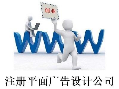 注册平面广告设计公司-提供公司注册流程和费用与条件及资料
