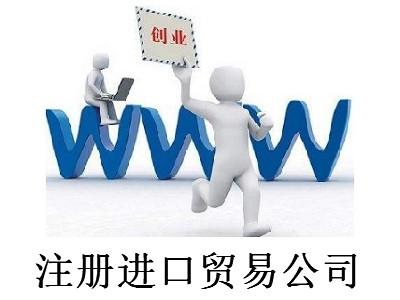 注册进口贸易公司-提供公司注册流程和费用与条件及资料