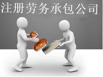 最新厦门劳务承包公司注册流程