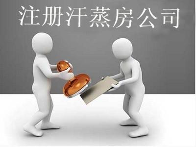 最新厦门汗蒸房公司注册流程