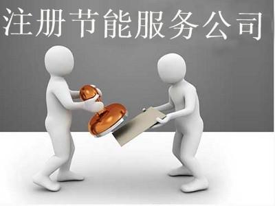 最新厦门节能服务公司注册流程