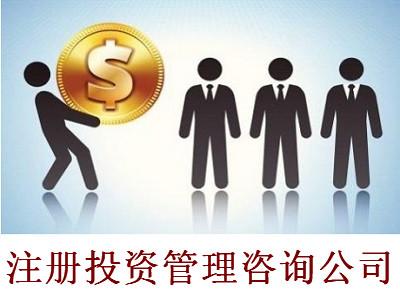 最新厦门投资管理咨询公司注册流程