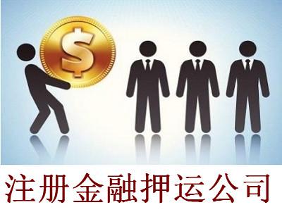 注册金融押运公司-提供公司注册流程和费用与条件及资料