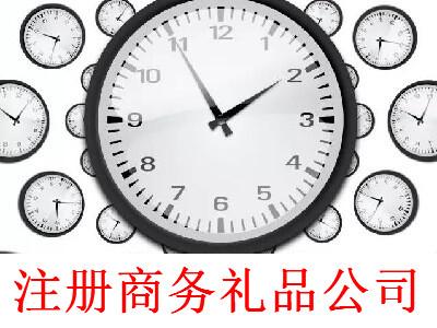 最新厦门商务礼品公司注册流程