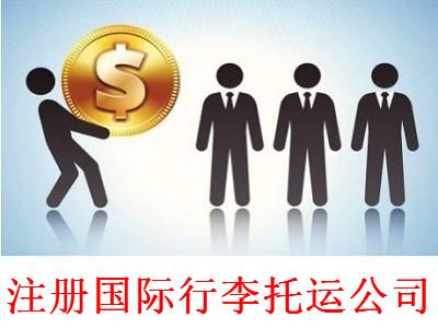 最新厦门国际行李托运公司注册流程