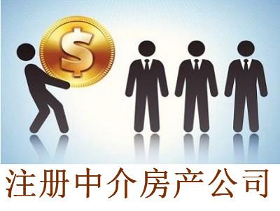 最新厦门中介房产公司注册流程