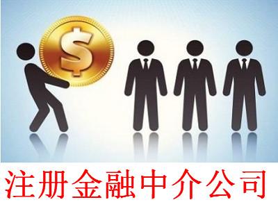 最新厦门金融中介公司注册流程