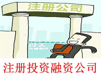 最新厦门投资融资公司注册流程