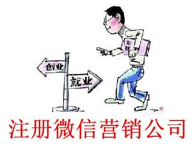 最新厦门微信营销公司注册流程
