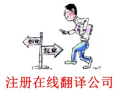最新厦门在线翻译公司注册流程