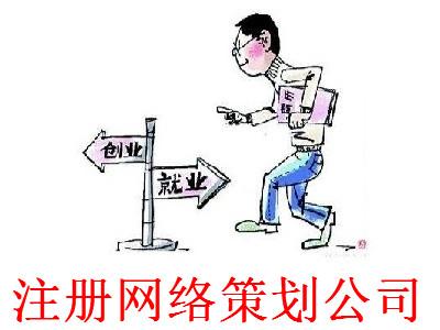 最新厦门网络策划公司注册流程