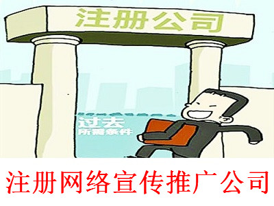 最新厦门网络宣传推广公司注册流程
