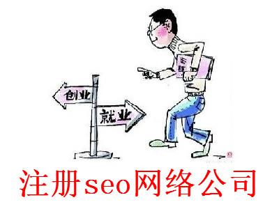 最新厦门seo网络公司注册流程