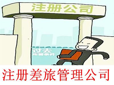 最新厦门差旅管理公司注册流程