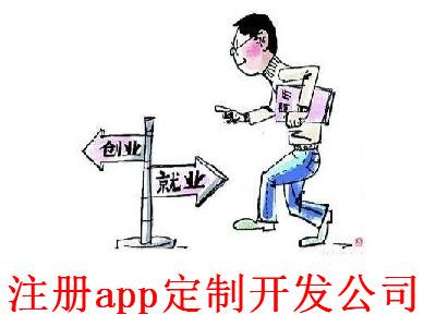 最新厦门app定制开发公司注册流程