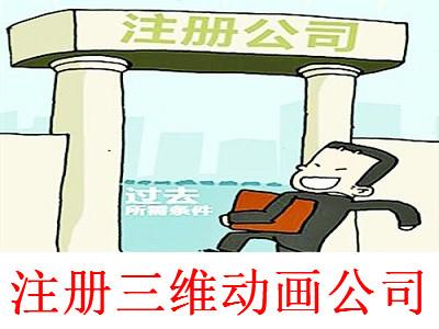 最新厦门三维动画公司注册流程