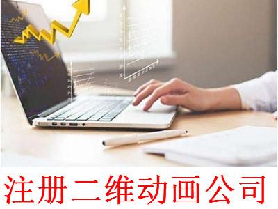 注册二维动画公司-提供公司注册流程和费用与条件及资料