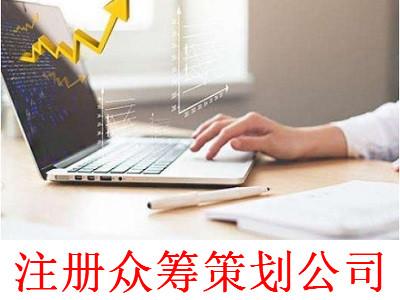 最新厦门众筹策划公司注册流程
