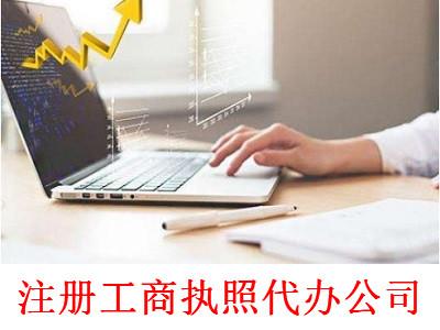注册工商执照代办公司-提供公司注册流程和费用与条件及资料