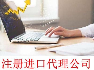 注册进口代理公司-提供公司注册流程和费用与条件及资料