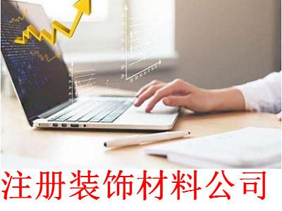 注册装饰材料公司-提供公司注册流程和费用与条件及资料