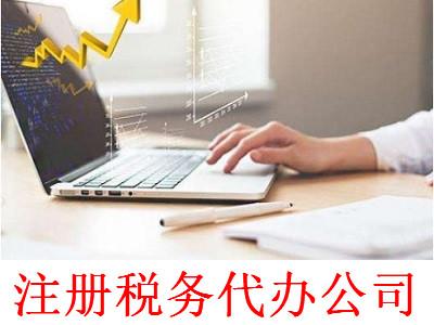 注册税务代办公司-提供公司注册流程和费用与条件及资料