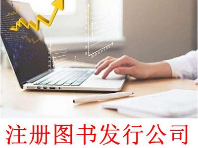 注册图书发行公司-提供公司注册流程和费用与条件及资料