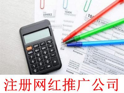 最新厦门网红推广公司注册流程
