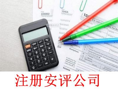 注册安评公司-提供公司注册流程和费用与条件及资料