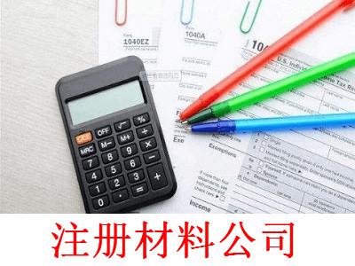 最新厦门材料公司注册流程