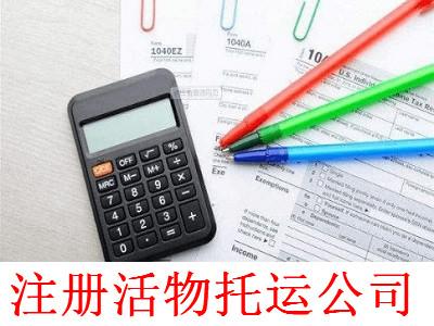 最新厦门活物托运公司注册流程