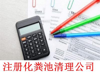 注册化粪池清理公司-提供公司注册流程和费用与条件及资料
