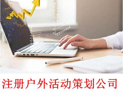 最新厦门户外活动策划公司注册流程