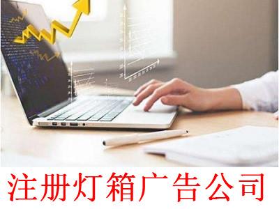 最新厦门灯箱广告公司注册流程