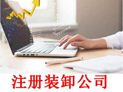 最新厦门装卸公司注册流程