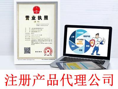 最新厦门产品代理公司注册流程