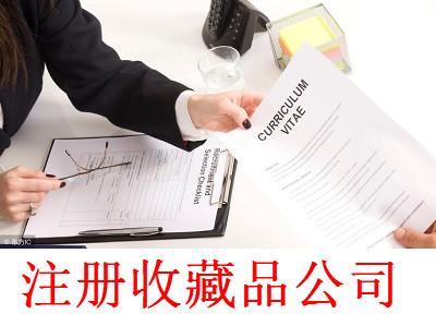 注册收藏品公司-提供公司注册流程和费用与条件及资料