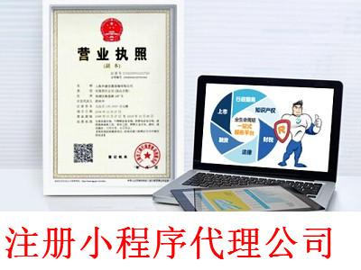 最新厦门小程序代理公司注册流程