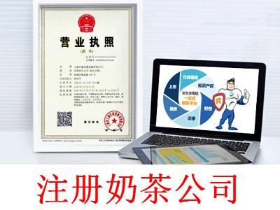 最新厦门奶茶公司注册流程
