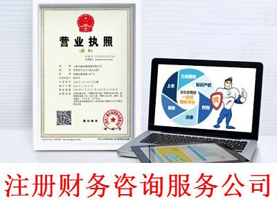 最新厦门财务咨询服务公司注册流程