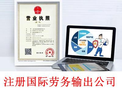 最新厦门国际劳务输出公司注册流程