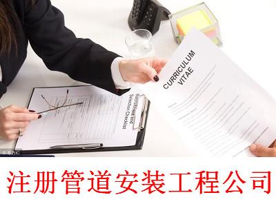 最新厦门管道安装工程公司注册流程