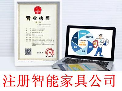 最新厦门智能家具公司注册流程
