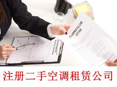 最新厦门二手空调租赁公司注册流程