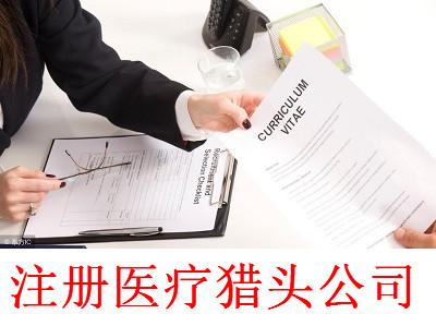 注册医疗猎头公司-提供公司注册流程和费用与条件及资料
