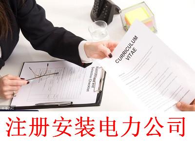 最新厦门安装电力公司注册流程