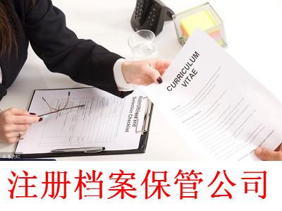 最新厦门档案保管公司注册流程