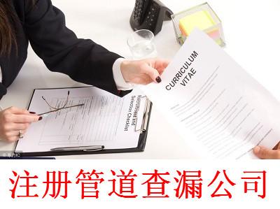 最新厦门管道查漏公司注册流程