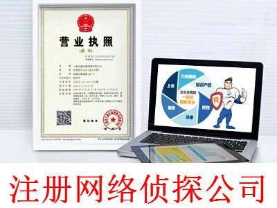 最新厦门网络侦探公司注册流程