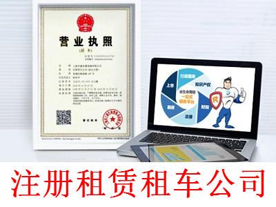 最新厦门租赁租车公司注册流程